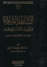 كتاب الشاهد الشعري في تفسير القرآن الكريم