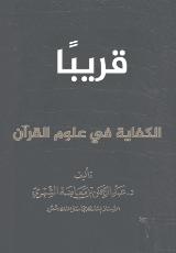 كتاب الكفاية في علوم القرآن
