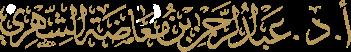 الشيخ الدكتور عبد الرحمن الشهري